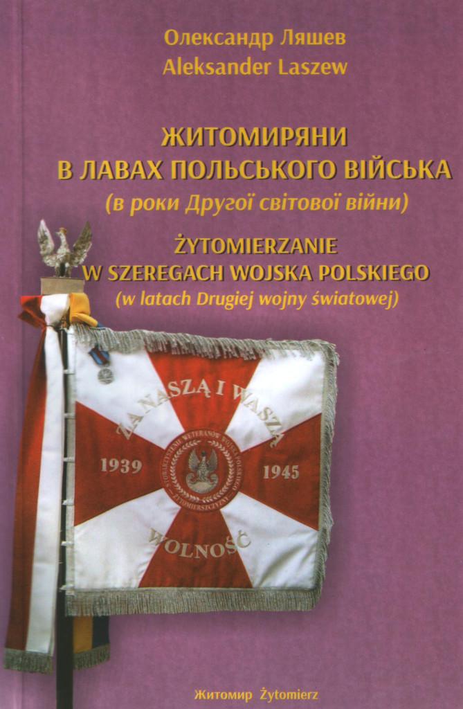 Обкладинка інформатора «Житомиряни в лавах польського війська (в роки Другої світової війни)»
